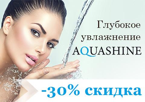 Биоревитализация аквашайн