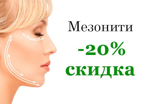 мезонити-мини-август