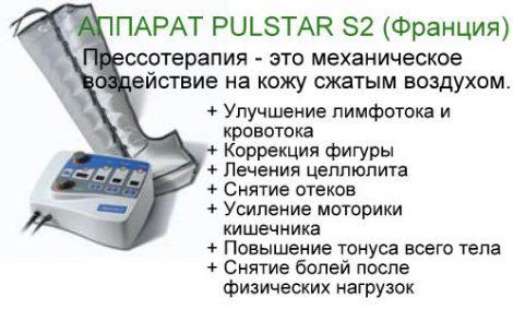 pulstar-s2-n