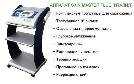 aparat-skin-master