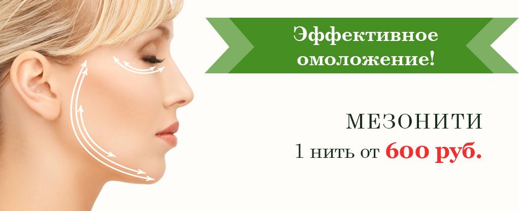 мезонитиновый1