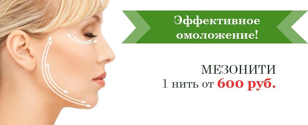 мезонитиновый1.1