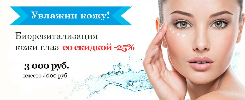 биоревитализация кожи глаз