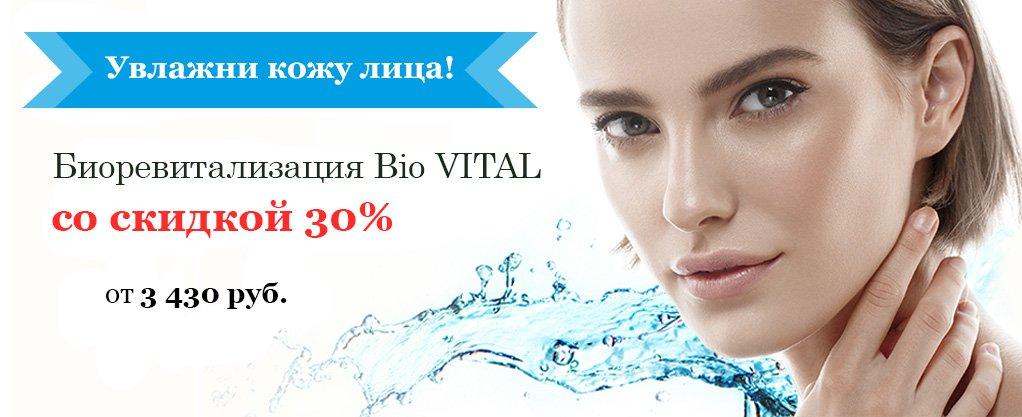 Биоревитализация кожи лица