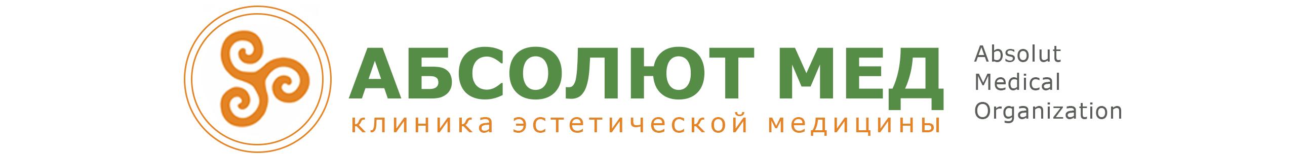 Клиника эстетической медицины в Москве | Абсолют Med
