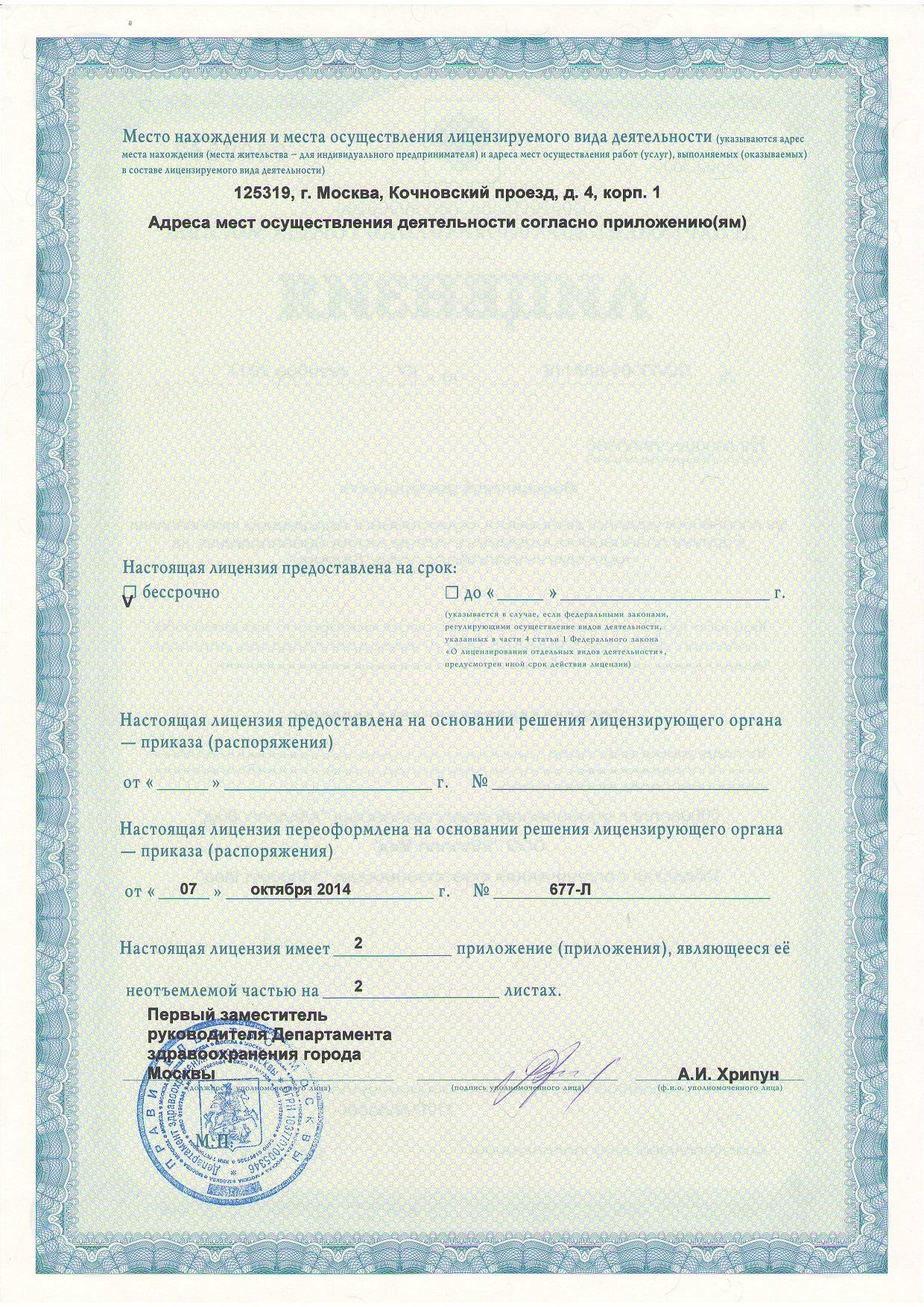 Лицензия 2 D