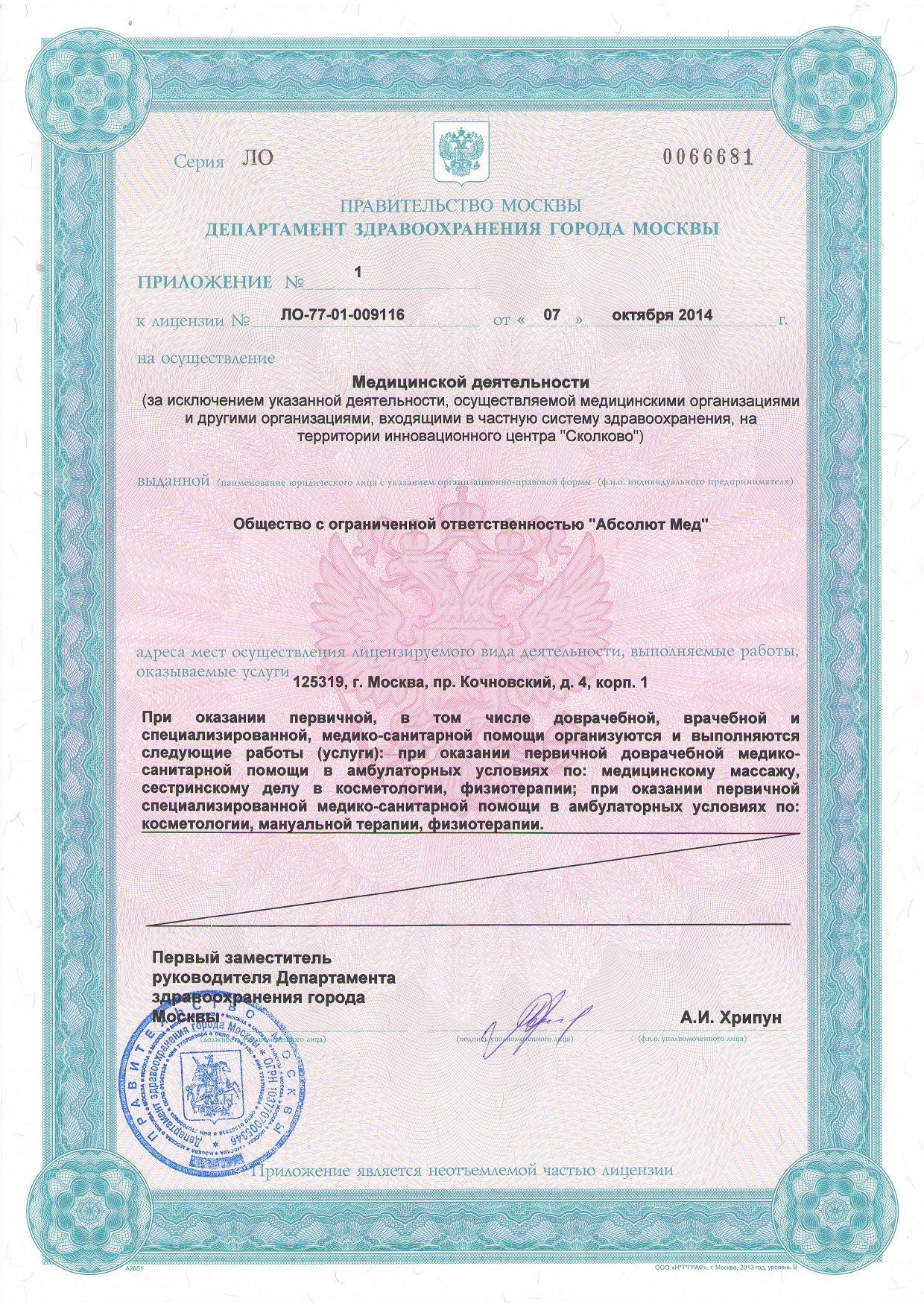 Лицензия 3 D