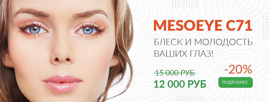 Мезоай С71 скидка 20% 2020